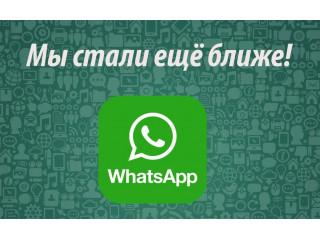 Группа в Whatsapp