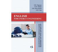 English for energy engineering. Английский язык для инженеров энергетических специальностей