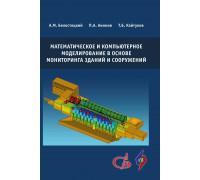 Математическое и компьютерное моделирование в основе мониторинга зданий и сооружений