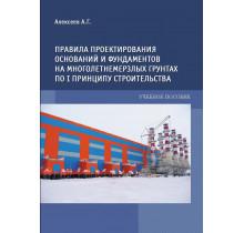 Правила проектирования оснований и фундаментов на многолетнемёрзлых грунтах по I принципу строительства