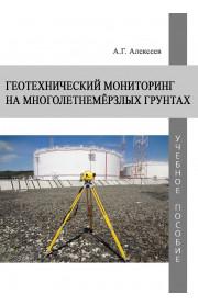 Геотехнический мониторинг на многолетнемерзлых грунтах