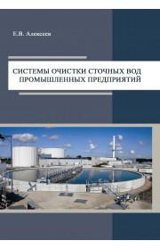 Системы очистки сточных вод промышленных предприятий
