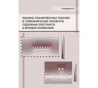 Объемно-планировочные решения и геомеханические параметры подземных пространств в меловых отложениях