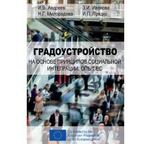 Градоустройство на основе принципов социальной интеграции: опыт ЕС