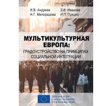 Мультикультурная Европа: градоустройство на принципах социальной интеграции