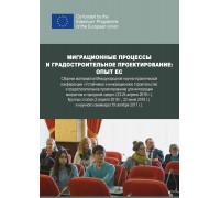 Миграционные процессы и градостроительное проектирование: опыт ЕС.