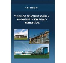 Технология возведения зданий и сооружении из монолитного железобетона. Издание второе, стереотипное
