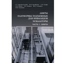 Лифты, платформы подъемные для инвалидов, эскалаторы. Часть 1.  Лифты