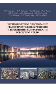 Экономическое обоснование градостроительных решений и повышения комфортности городской среды