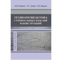 Технология бетона  строительных изделий и конструкций