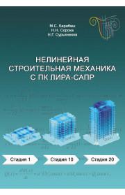 Нелинейная строительная механика с ПК ЛИРА-САПР