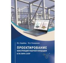 Проектирование конструкций рабочей площадки в ПК ЛИРА-САПР