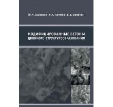 Модифицированные бетоны двойного структурообразования