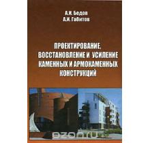 Проектирование, восстановление и усиление каменных и армокаменных конструкций