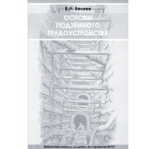 Основы подземного градоустройства