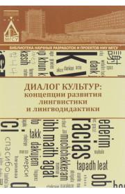 Диалог культур: концепции развития лингвистики и лингводидактики