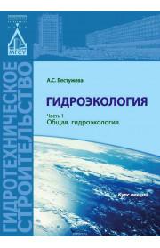 Гидроэкология. Часть 1. Общая гидроэкология