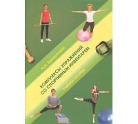 Комплексы упражнений со спортивным инвентарем