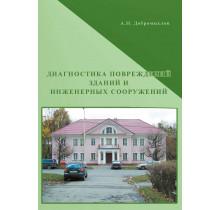 Диагностика повреждений зданий и инженерных сооружений. 3-е изд., перераб. и доп.