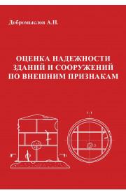 Оценка надежности зданий и сооружений по внешним признакам. Третье издание, исправленное и дополненное