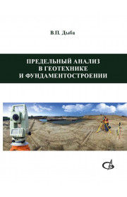 Предельный анализ в геотехнике и фундаментостроении