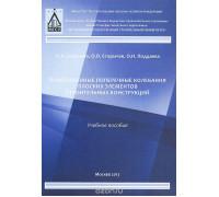 Приближенные поперечные колебания плоских  элементов строительнын конструкций 3-е издание