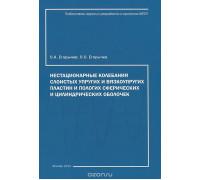 Нестационарные колебания слоистых упругих и вязкоупругих,  пологих сферических и цилиндрических пластин и оболочек