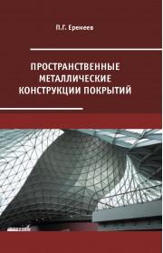 Пространственные металлические конструкции покрытий