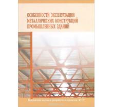 Особенности эксплуатации металлических конструкций промышленных зданий