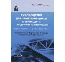 Руководство для проектировщиков к Еврокоду 1: воздействия на сооружения