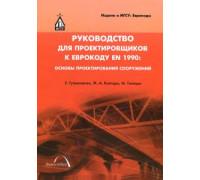 Руководство для проектировщиков к Еврокоду EN1990