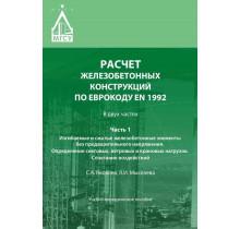 Руководство для проектировщиков к EN 1991-1-2, 1992-1-2,              1993-1-2, 1994-1-2