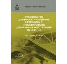 Руководство для проектировщиков к Еврокоду5: проектирование деревянных конструкций EN 1995-1-1