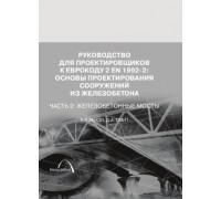 Руководство для проектировщиков к Еврокоду 2: проектирование железобетонных конструкций