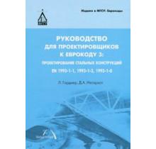 Руководство для проектировщиков к Еврокоду 3: проектирование стальных конструкций EN 1993-1-1, 1993-1-3,  1993-1-8