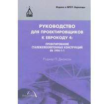 Руководство для проектировщиков к Еврокоду 4: проектирование сталежелезобетонных конструкций EN 1994-1-1