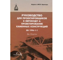 Руководство для проектировщиков  к еврокоду 6: проектирование каменных конструкций EN 1996-1-1