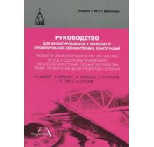 Руководство для проектировщиков к Еврокоду 8: Проектирование сейсмостойких конструкций