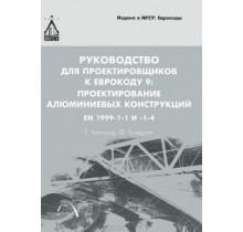 Руководство для проектировщиков к Еврокоду №9. Проектирование алюминиевых конструкций . EN 1999-1-1 и 1-4