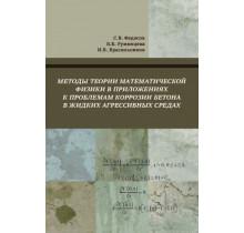 Методы математической физики в приложениях к проблемам коррозии бетона в жидких агрессивных средах