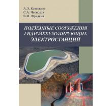 Подземные сооружения гидроаккумулирующих электростанций