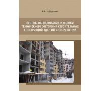 Основы обследования и оценки технического состояния строительных конструкций зданий и сооружений