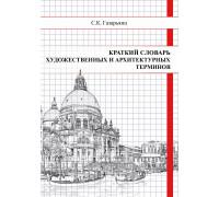 Краткий словарь художественных и архитектурных терминов
