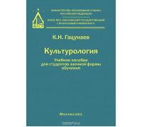 Культурология : учебное пособие для студентов заочной формы обучения