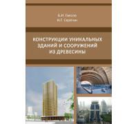 Конструкции уникальных зданий и сооружений из древесины