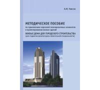 Методическое пособие по применению нормалей планировочных элементов в проектировании жилых зданий. Жилые дома для городского строительства