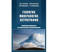 Геология, минералогия, петрография