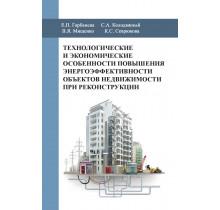 Технологические и экономические особенности повышения энерго-эффективности объектов недвижимости при реконструкции