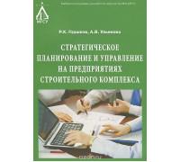Стратегическое планирование и управление на предприятиях строительного комплекса