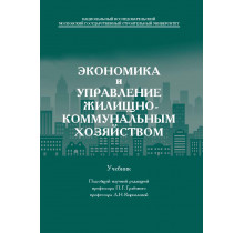Экономика и управление жилищно-коммунальным хозяйством